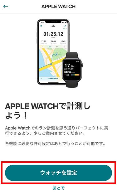 ウォッチ アプリ アップル ランニング