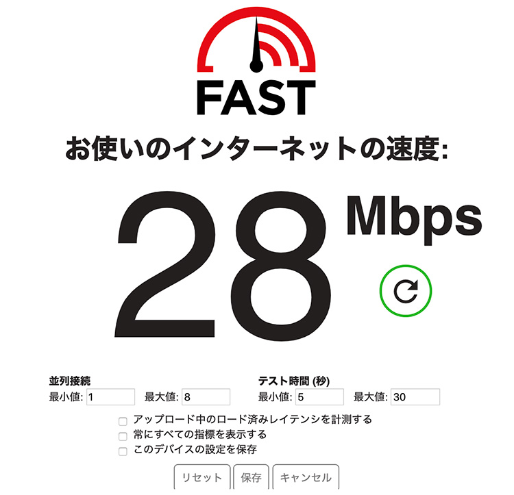 計測 インターネット 速度