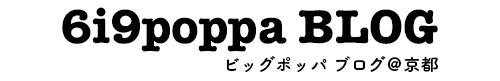 6i9poppa BLOG(ビッグポッパ ブログ)